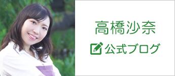 高橋沙奈公式ブログ
